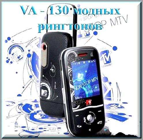 130 модных рингтонов (2013) MP3