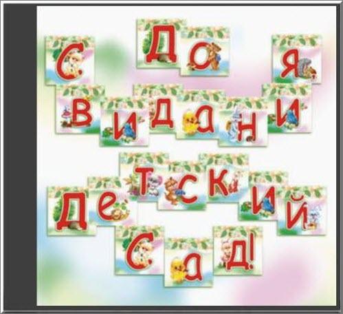Сборник песен для детского сада - ДО СВИДАНЬЯ, ДЕТСКИЙ САД