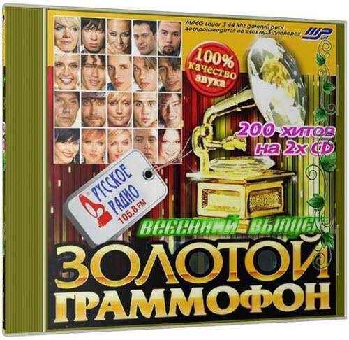 Золотой Граммофон весенний выпуск (2013)
