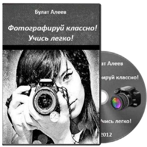 Фотографируй классно! Учись легко! Сборник Видеокурсов (2012)