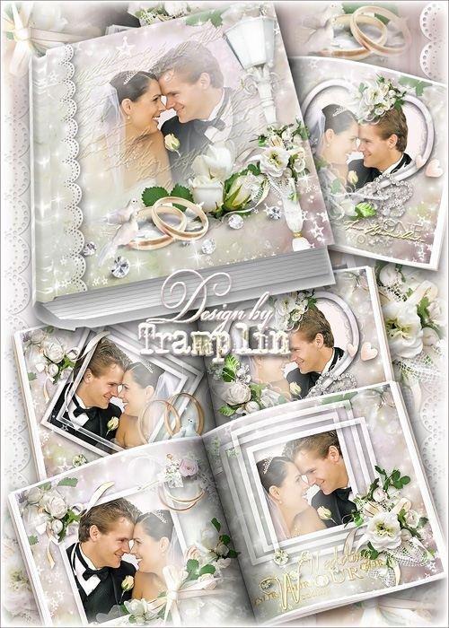 Свадебный фото альбом –  Вам открылась в Жизнь дорога