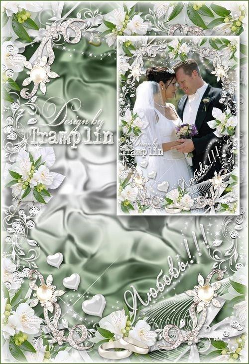 Свадебная Рамка для фото – Любовь
