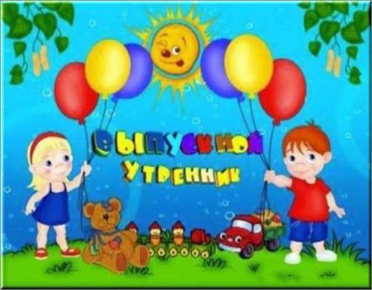 выпускной утренник в детском саду конспект
