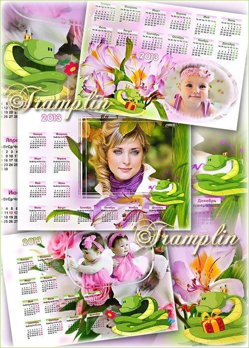 Календари-рамки на 2013 год  -  И всё, о чём мечтали Вы, пусть в этот год исполнится