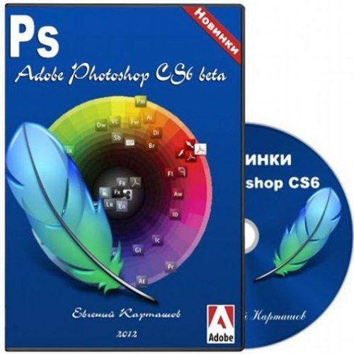 Новинки Adobe Photoshop CS6 beta» Обучающий видеокурс (2012/RUS)