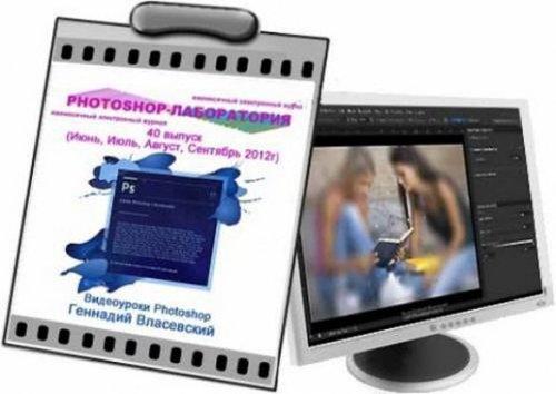Photoshop-Лаборатория 40 выпуск (Июнь,Июль,Август,Сентябрь 2012г)