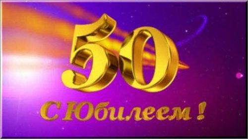 футаж с Юбилеем 50
