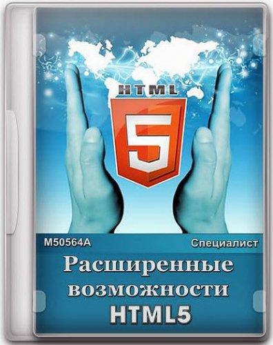 Скачать М50564A Расширенные возможности HTML5. Обучающий видеокурс (2012/RUS)