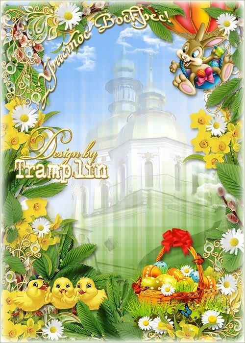 Праздничная Пасхальная рамка - Пусть Божья милость, благодать  поможет счастье близким дать
