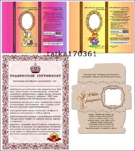 Шуточный сертификат на кондитерскую фабрику в день Юбилея для женщин