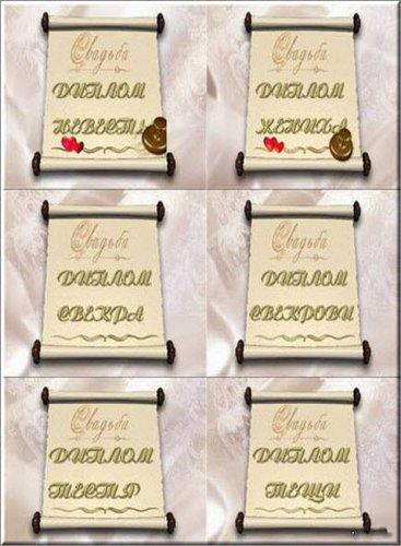 Набор свадебных футажей Дипломы вручения