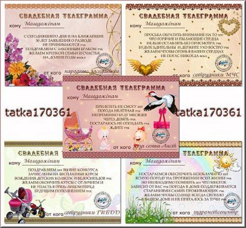 Шуточные плакаты для невесты с женихом - Поздравительные телеграммы от организаций