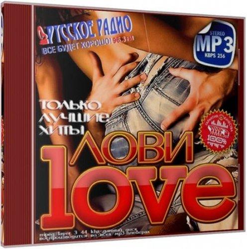 Love Лови. Только лучшие хиты (2013)