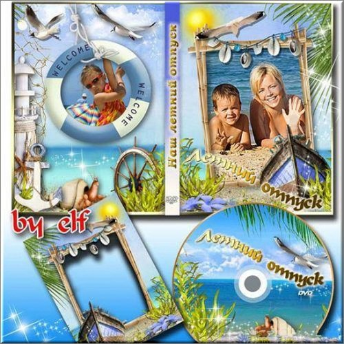 Обложка и задувка для оформления DVD + рамочка - Наш летний отдых