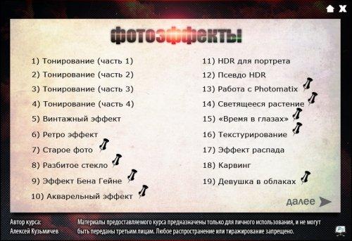 Видеокурс Мастерская эффектов (2012/RUS)