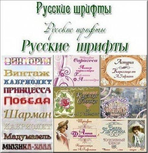 Сборник русских винтажных шрифтов