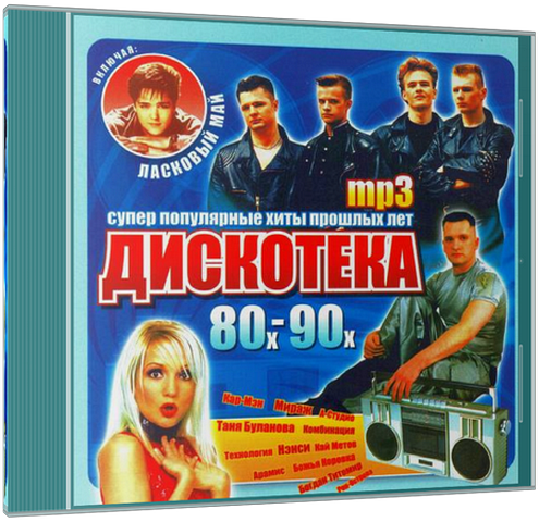 Дискотека 80х-90х Супер популярные хиты