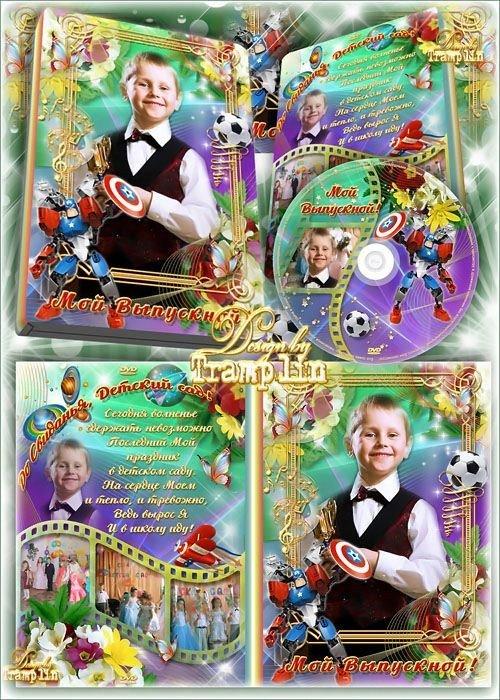 Dvd обложка, Dvd диск для мальчика – Выпускной утренник в Детском саду