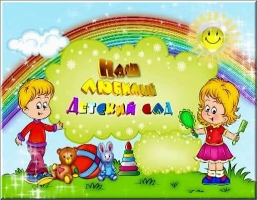 детский футаж - Наш любимый детский сад