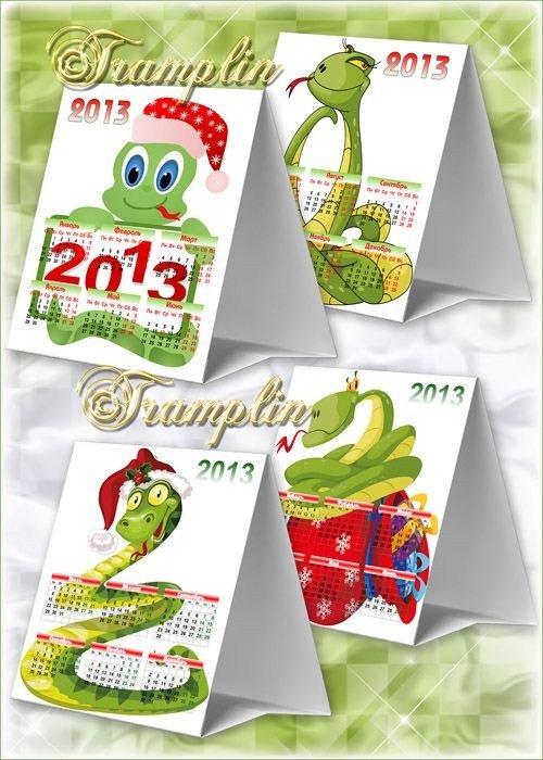 Два настольных календаря с символом  2013 года -  Хотя змея и в новой коже, а сердце у неё всё то же