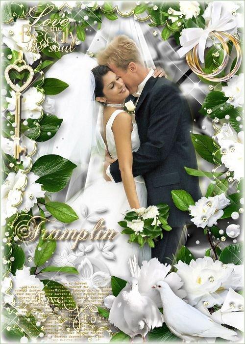 Свадебная фоторамка – Пусть сердца ваши пылают пламенным огнем