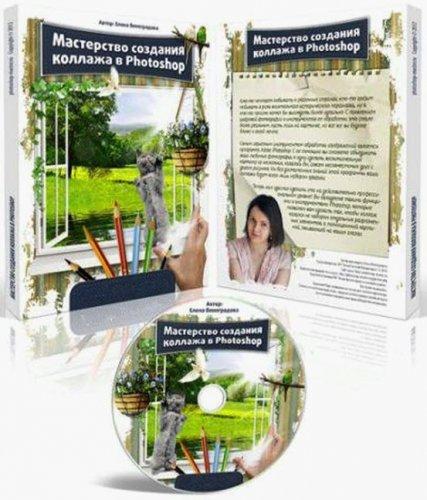 Скачать Мастерствo создания коллажа в Adobe Photoshop (2012 ) ISO