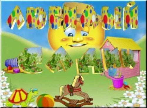Детский футаж Любимый садик