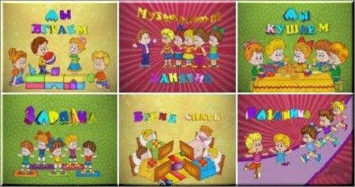 Футажи-Для монтажа фильма в детском саду
