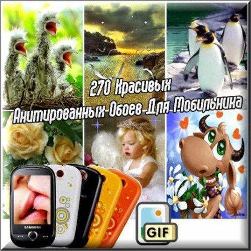 270 Красивых Анимированных Обоев Для Мобильника (2012/gif)