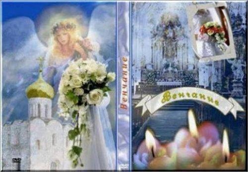 Обложка на DVD - Венчание