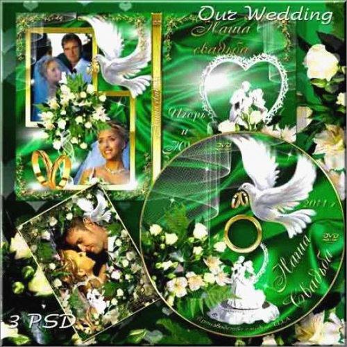 Свадебная обложка задувка на диск