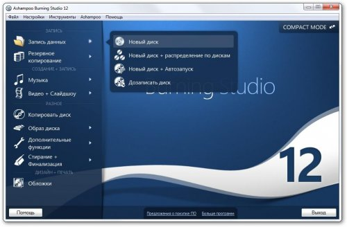 Ashampoo Burning Studio 12.0.5.0 Final ML/RUS