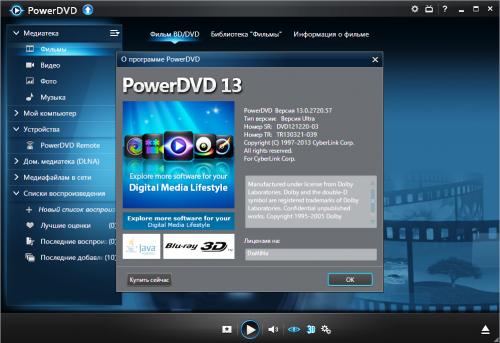 CyberLink PowerDVD Ultra 13.0.2720.57 (2013/RUS)